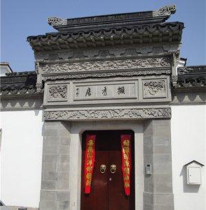 庭园122,中式风格效果图