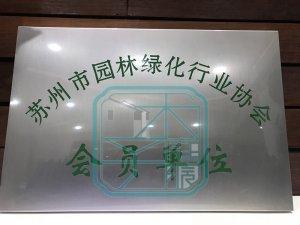 苏州市绿化行业协会会员单位